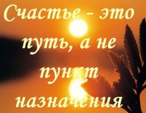 prostoe-zhenskoe-schaste-chto-nuzhno-zhenshhine-dlya-schastya