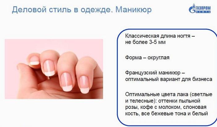 kakoj-manikyur-umesten-v-ofise_9