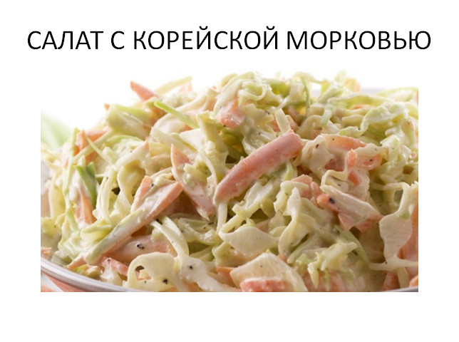 salat-s-korejskoj-morkovyu